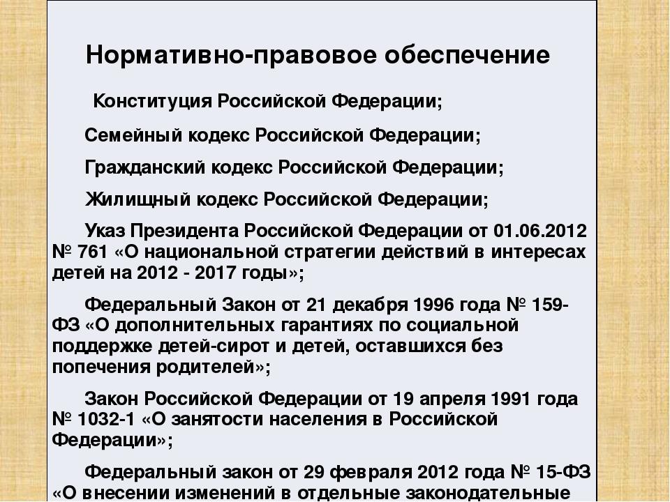 Нормативно-правовое обеспечение Конституция Российской Федерации; Семейный к...