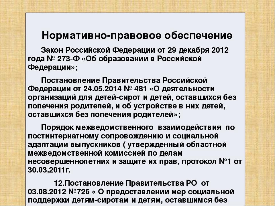 Нормативно-правовое обеспечение Закон Российской Федерации от 29 декабря 201...