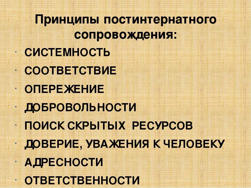 Принципы постинтернатного сопровождения: СИСТЕМНОСТЬ СООТВЕТСТВИЕ ОПЕРЕЖЕНИЕ...