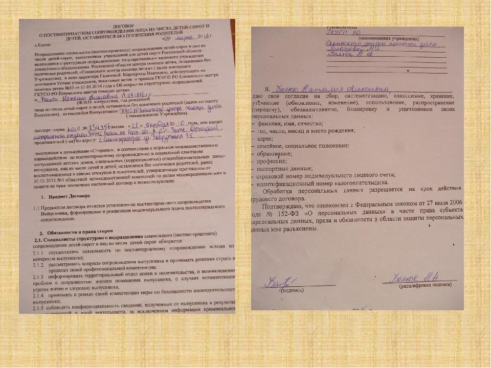 3. Постинтернатное сопровождение осуществляется на основании Договора о пости...