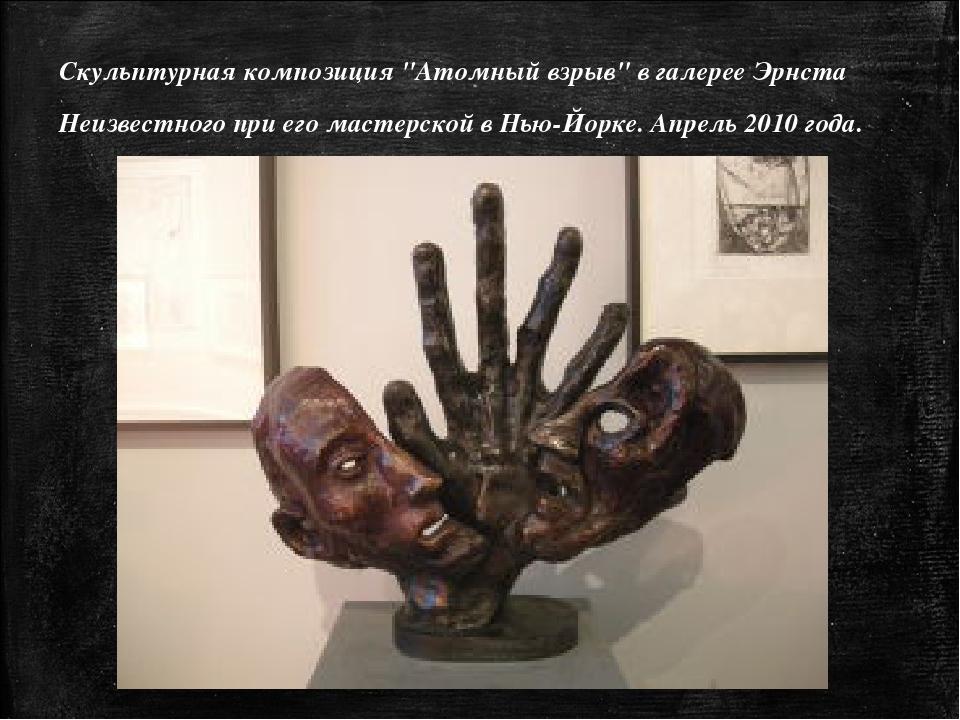 """Скульптурная композиция """"Атомный взрыв"""" в галерее Эрнста Неизвестного при его..."""