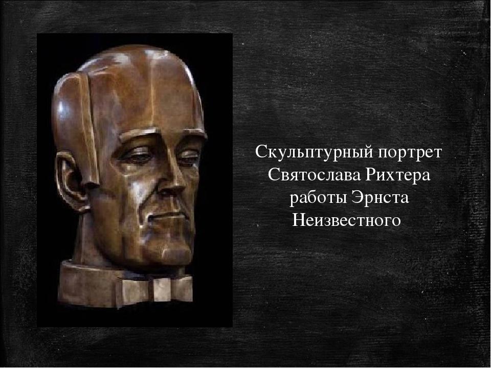 Скульптурный портрет Святослава Рихтера работы Эрнста Неизвестного