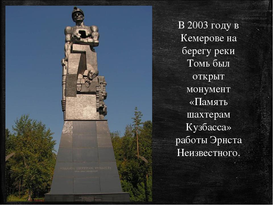 В 2003 году в Кемерове на берегу реки Томь был открыт монумент «Память шахтер...