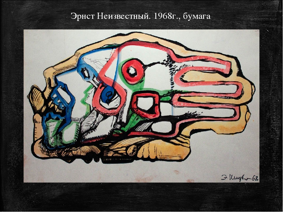 Эрнст Неизвестный. 1968г., бумага