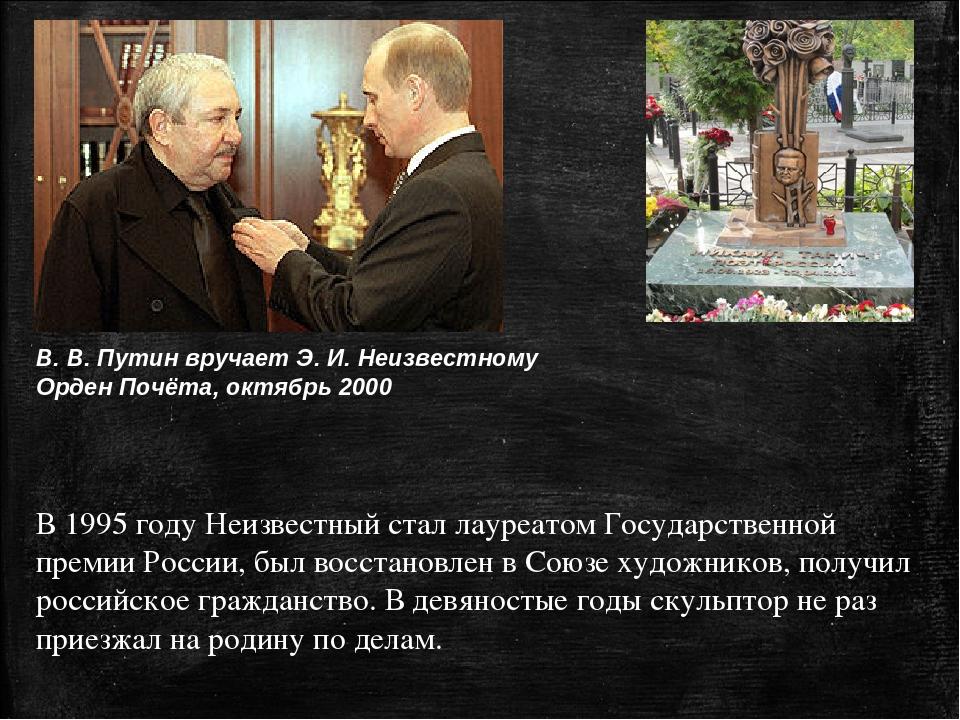 В. В. Путин вручает Э. И. Неизвестному Орден Почёта, октябрь 2000 В 1995 году...