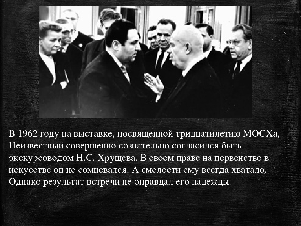 В 1962 году на выставке, посвященной тридцатилетию МОСХа, Неизвестный соверше...