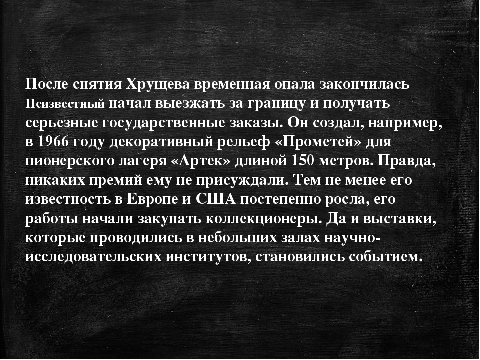 После снятия Хрущева временная опала закончилась Неизвестный начал выезжать з...