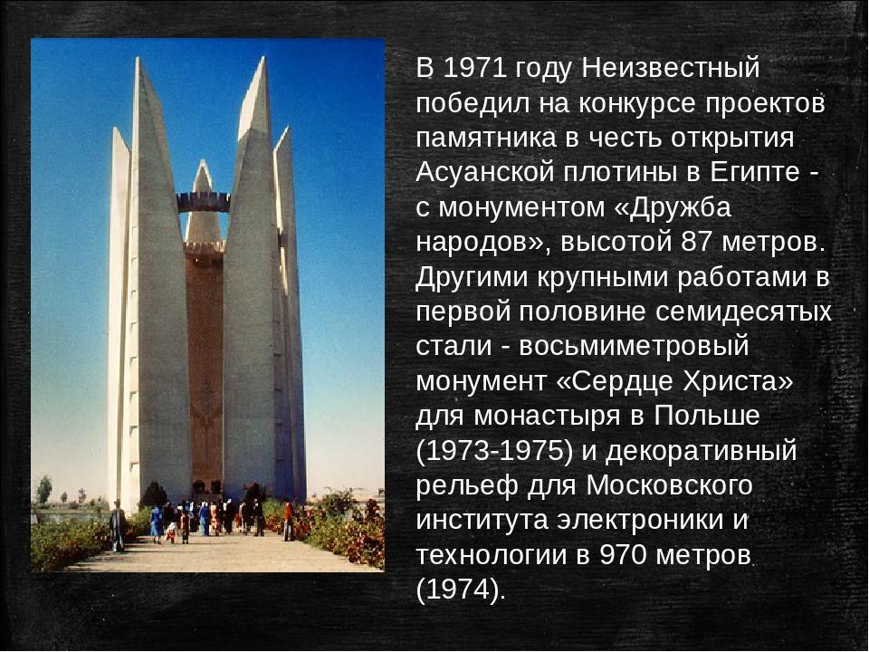 В 1971 году Неизвестный победил на конкурсе проектов памятника в честь открыт...