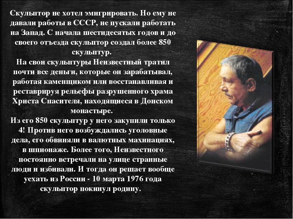 Скульптор не хотел эмигрировать. Но ему не давали работы в СССР, не пускали р...