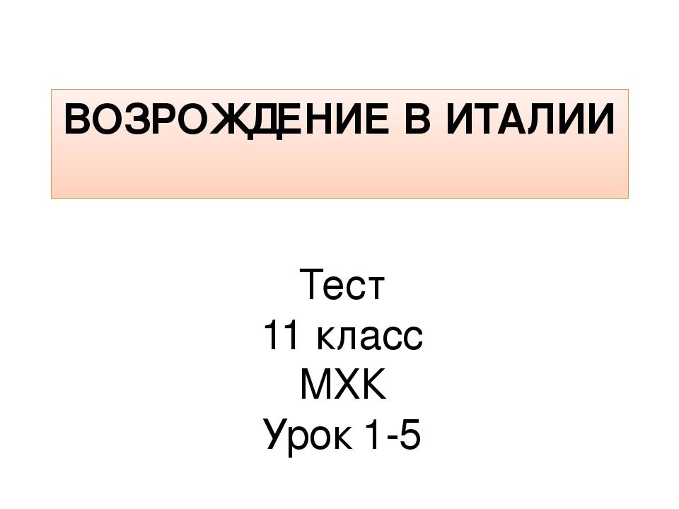 Тесты по мхк 11 класс