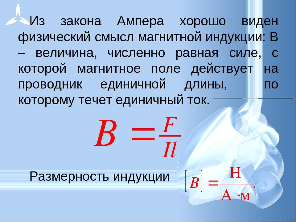 Из закона Ампера хорошо виден физический смысл магнитной индукции: В – величи...
