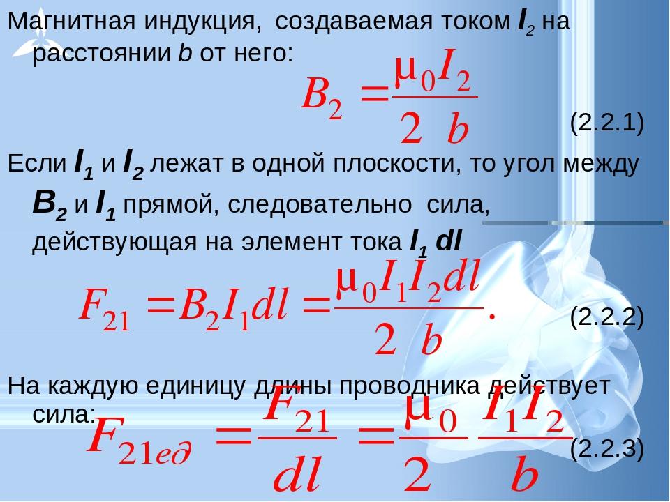 Магнитная индукция, создаваемая током I2 на расстоянии b от него: (2...
