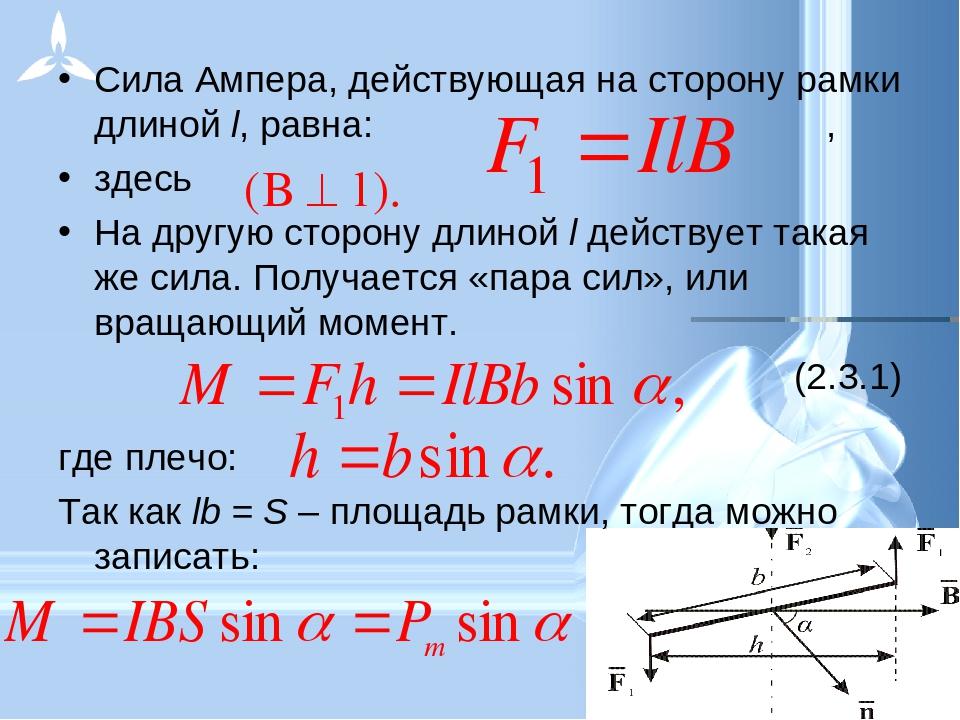 Сила Ампера, действующая на сторону рамки длиной l, равна:, здесь На дру...