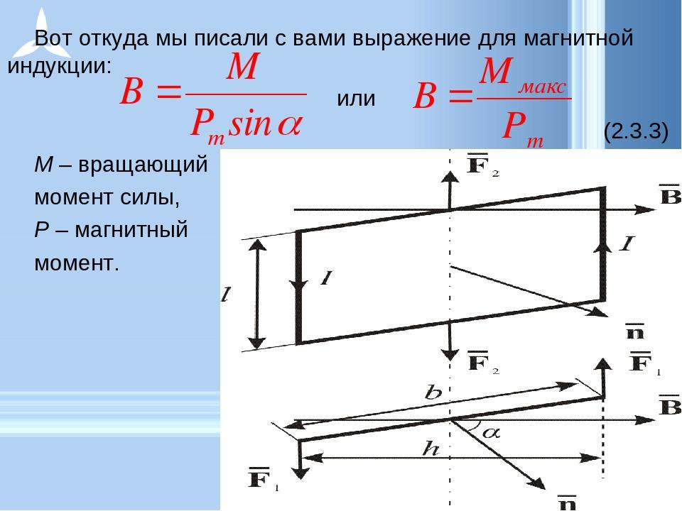 Вот откуда мы писали с вами выражение для магнитной индукции:  или (2.3.3...