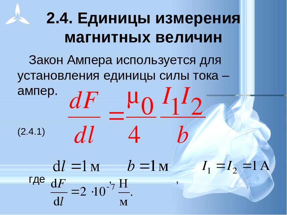 2.4. Единицы измерения магнитных величин Закон Ампера используется для устано...