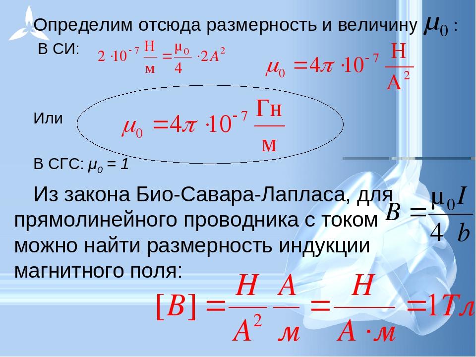 Определим отсюда размерность и величину : В СИ:    Или . В СГС: μ0 = 1...
