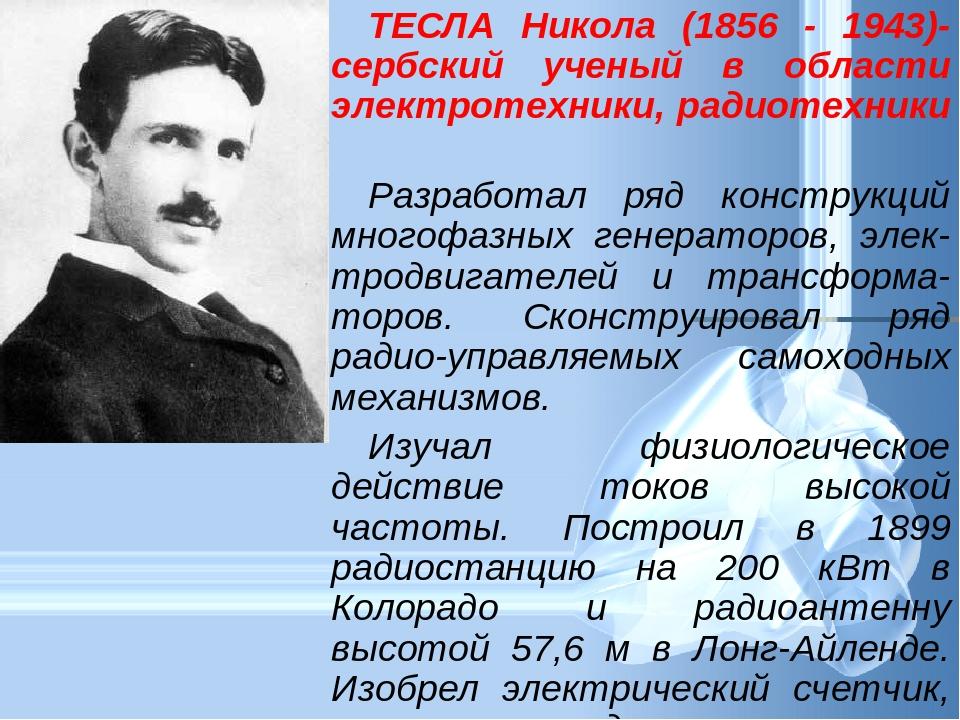 ТЕСЛА Никола (1856 - 1943)-сербский ученый в области электротехники, радиотех...
