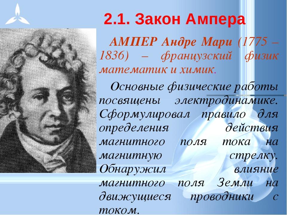 АМПЕР Андре Мари (1775 – 1836) – французский физик математик и химик. Основны...