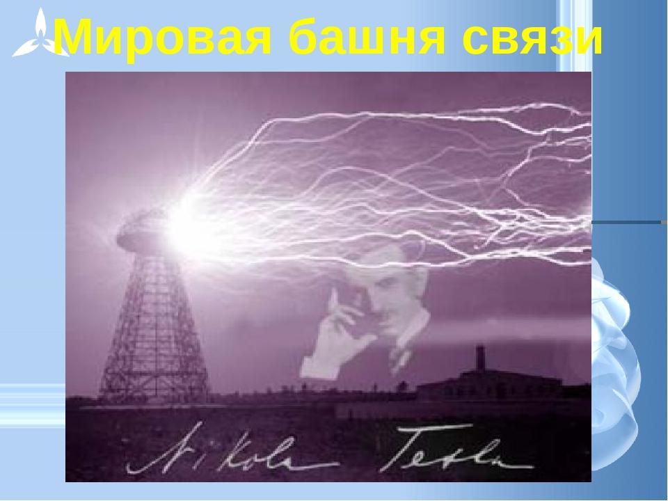 Мировая башня связи