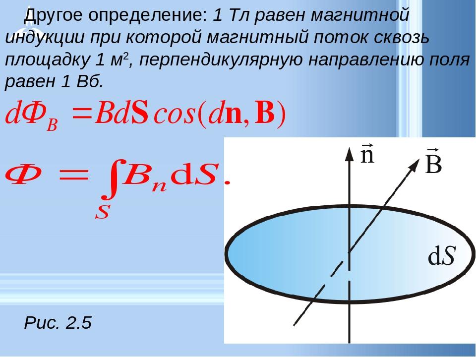 Другое определение: 1 Тл равен магнитной индукции при которой магнитный поток...