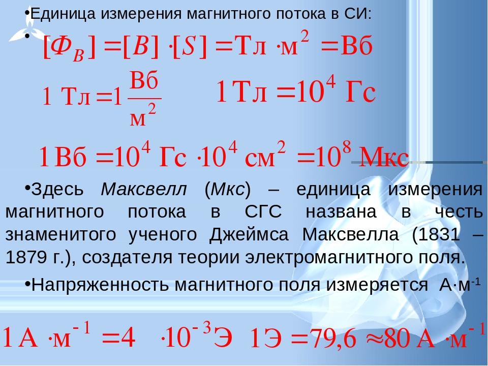 Единица измерения магнитного потока в СИ:   Здесь Максвелл (Мкс) – единица...
