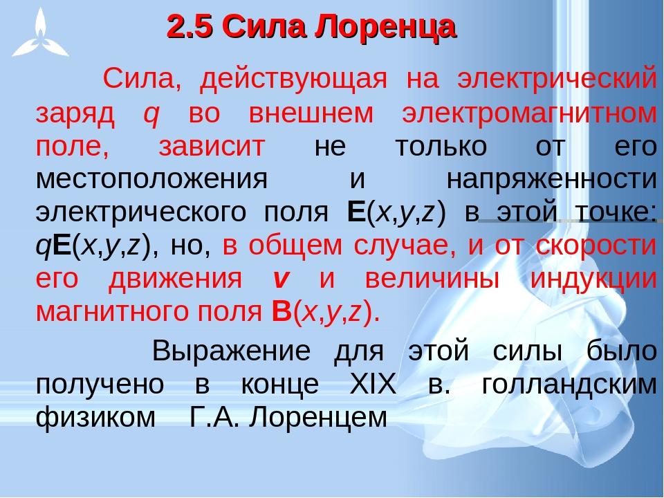 2.5 Сила Лоренца Сила, действующая на электрический заряд q во внешнем электр...