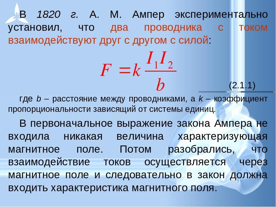 В 1820 г. А. М. Ампер экспериментально установил, что два проводника с током...