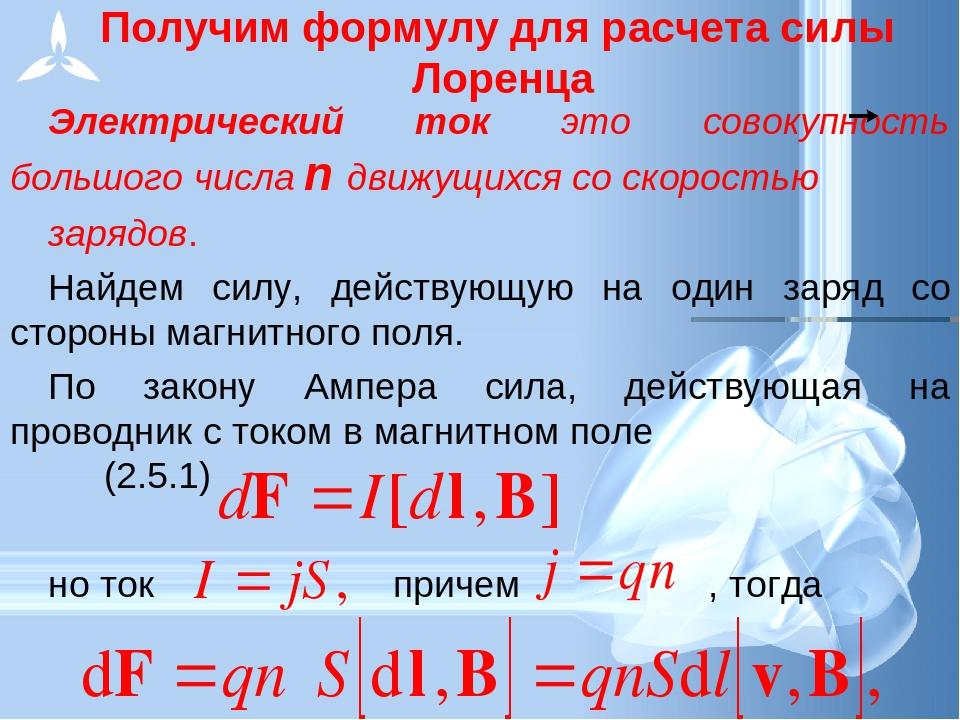 Получим формулу для расчета силы Лоренца Электрический ток это совокупность б...