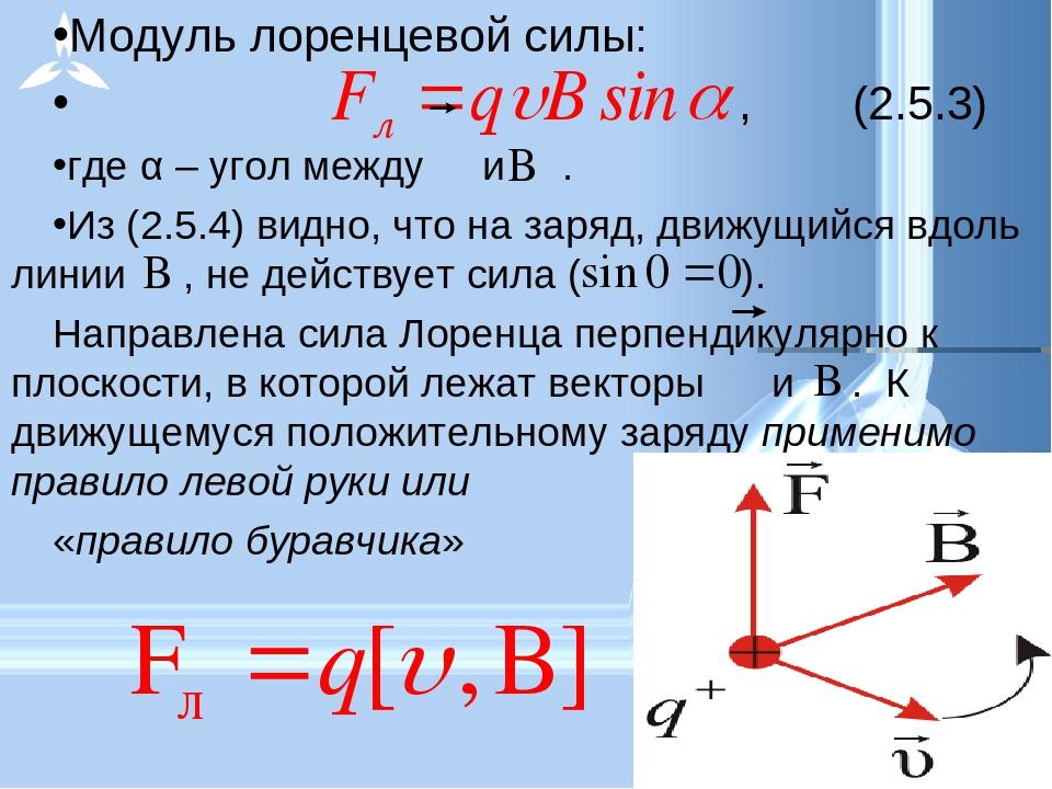 Модуль лоренцевой силы:  ,(2.5.3) где α – угол между и . Из (2.5.4) видно,...