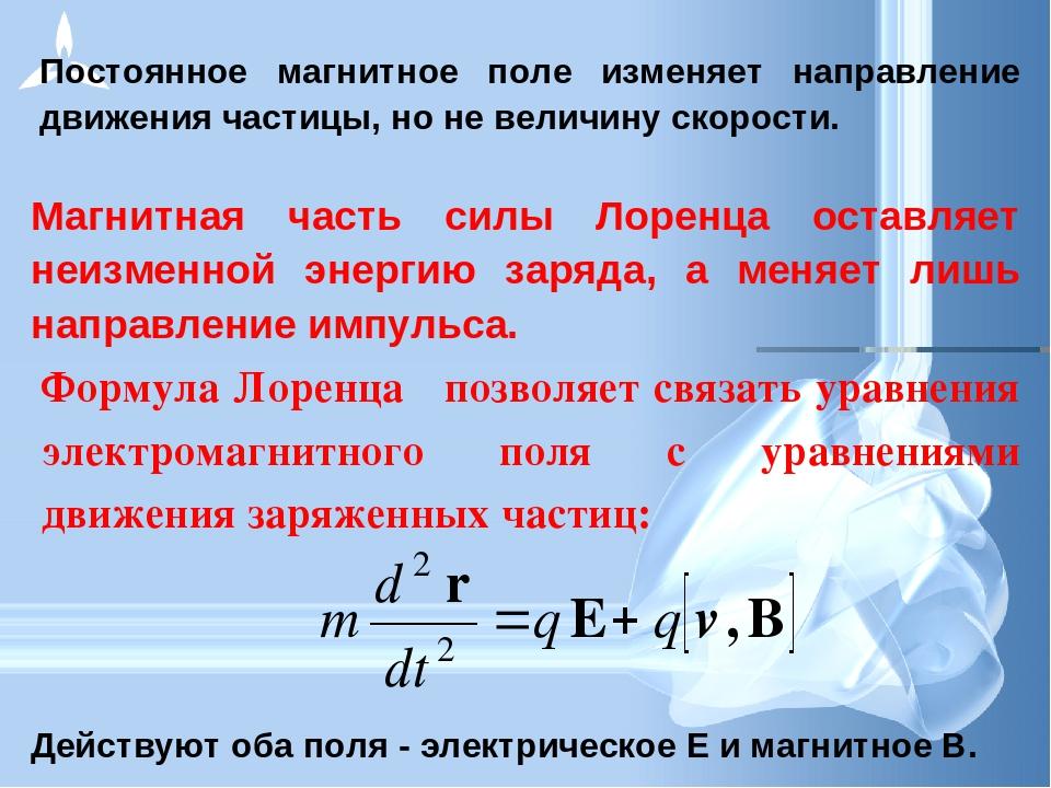 Постоянное магнитное поле изменяет направление движения частицы, но не величи...