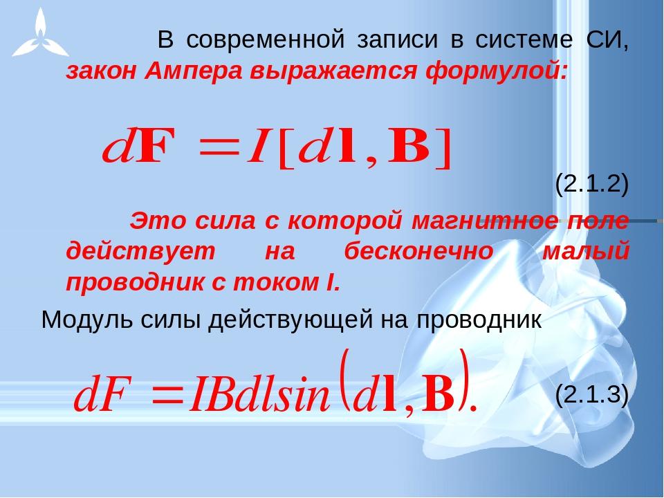 В современной записи в системе СИ, закон Ампера выражается формулой:...