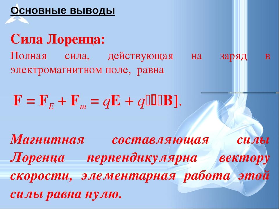 Основные выводы Сила Лоренца: Полная сила, действующая на заряд в электромагн...