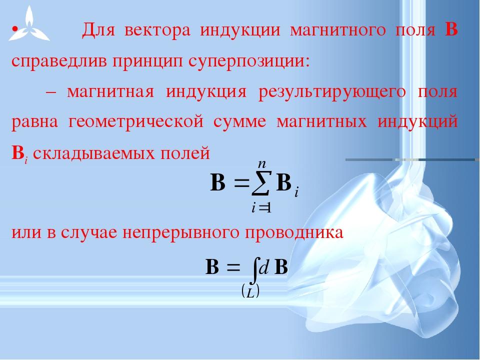 Для вектора индукции магнитного поля В справедлив принцип суперпозиции: – ма...