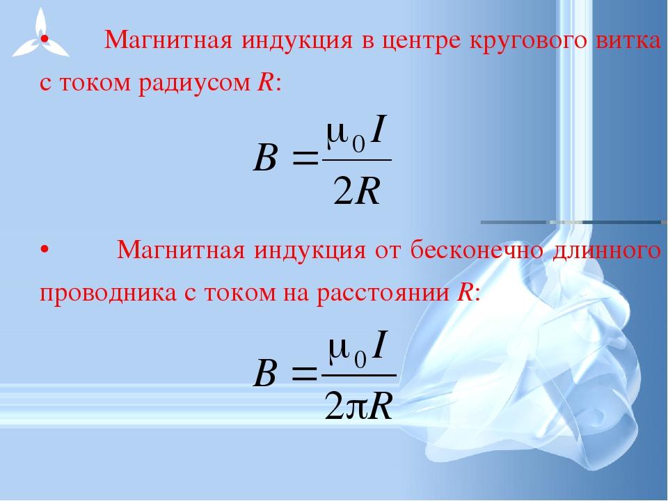 Магнитная индукция в центре кругового витка с током радиусом R: Магнитная ин...