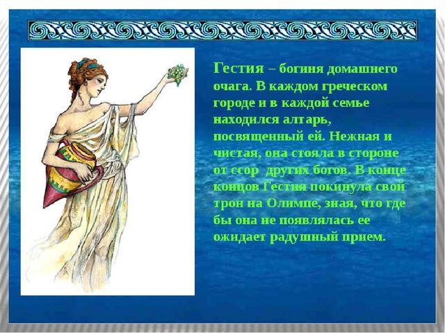 Древнегреческие боги и богини уч бы