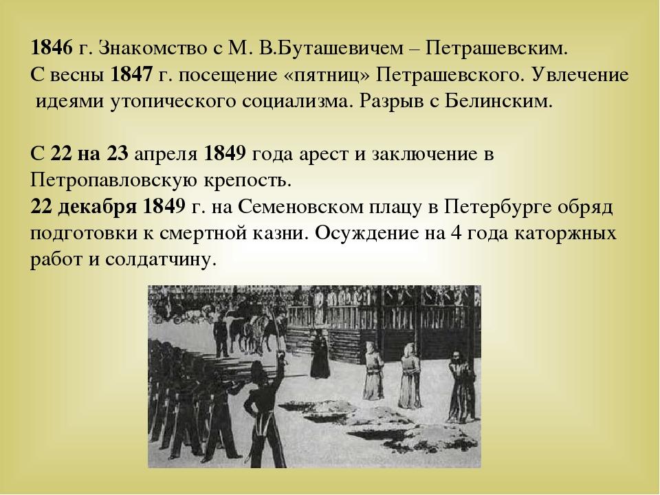 Знакомство с петрашевским достоевский