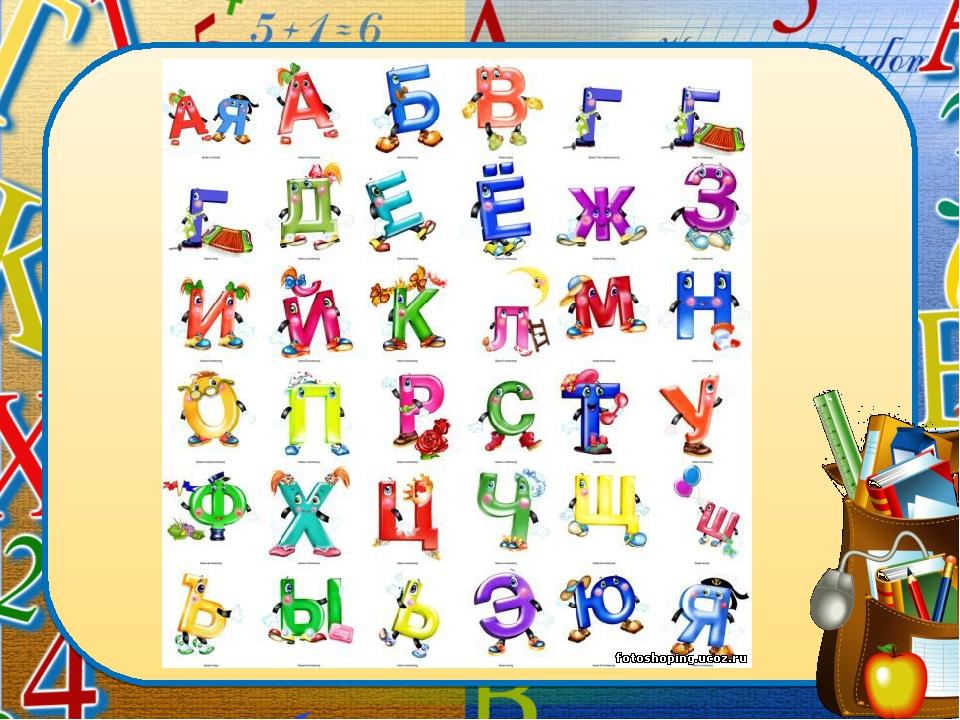 Смешной алфавит с картинками, марта