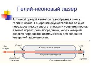 Гелий-неоновый лазер Активной средой является газообразная смесь гелия и нео