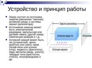 """Устройство и принцип работы Лазер состоит из источника энергии (механизм """"нак"""