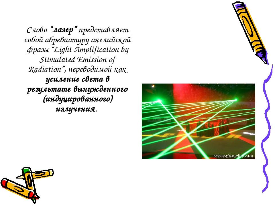 """Слово """"лазер"""" представляет собой абревиатуру английской фразы """"Light Amplifi..."""