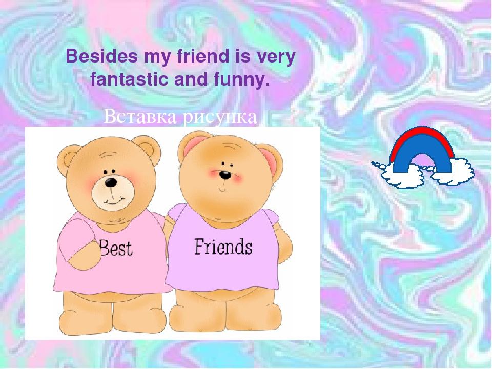 мне на английском картинка мои друзья это