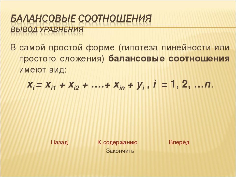 В самой простой форме (гипотеза линейности или простого сложения) балансовые...