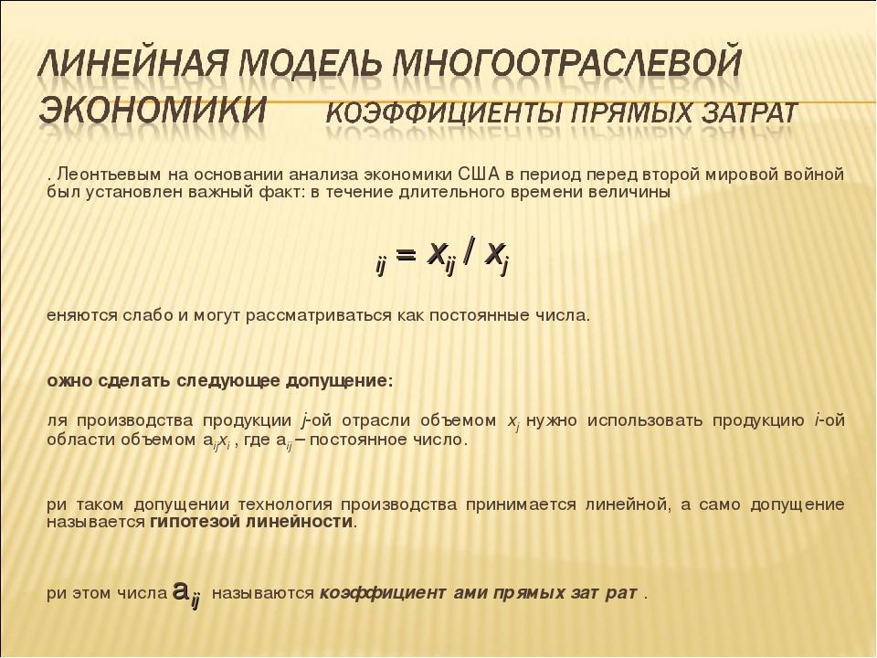 В. Леонтьевым на основании анализа экономики США в период перед второй мирово...