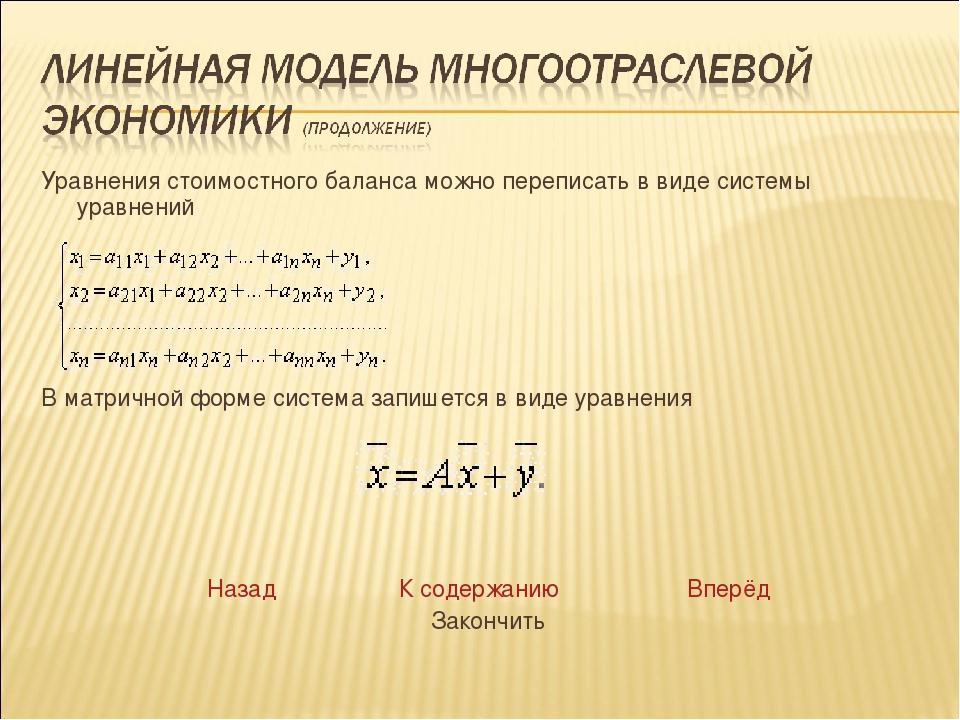 Уравнения стоимостного баланса можно переписать в виде системы уравнений В ма...