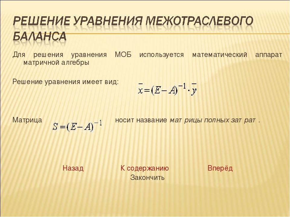 Для решения уравнения МОБ используется математический аппарат матричной алгеб...