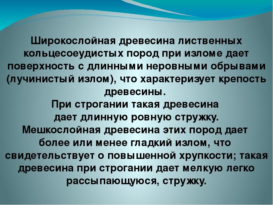 prezentatsiya-na-temu-mikrostruktura-drevesini