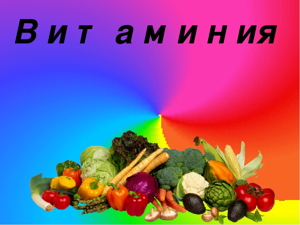 современном картинки страна витаминия располагаются очередном порядке