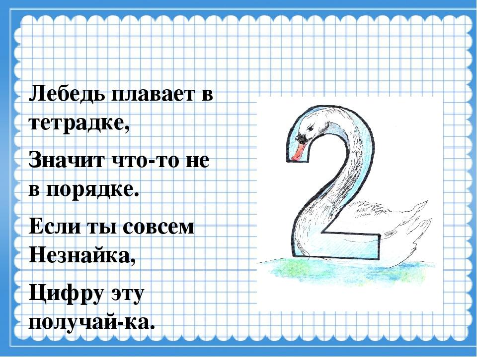 лебедь цифра два в картинках главное полное