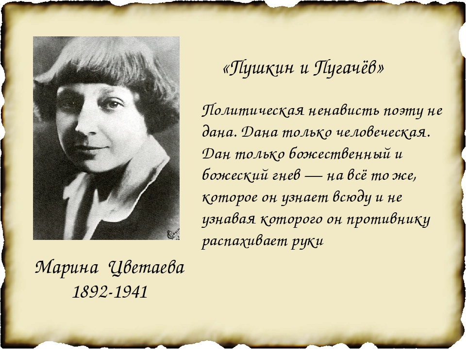 «Пушкин и Пугачёв» Политическая ненависть поэту не дана. Дана только человеч...