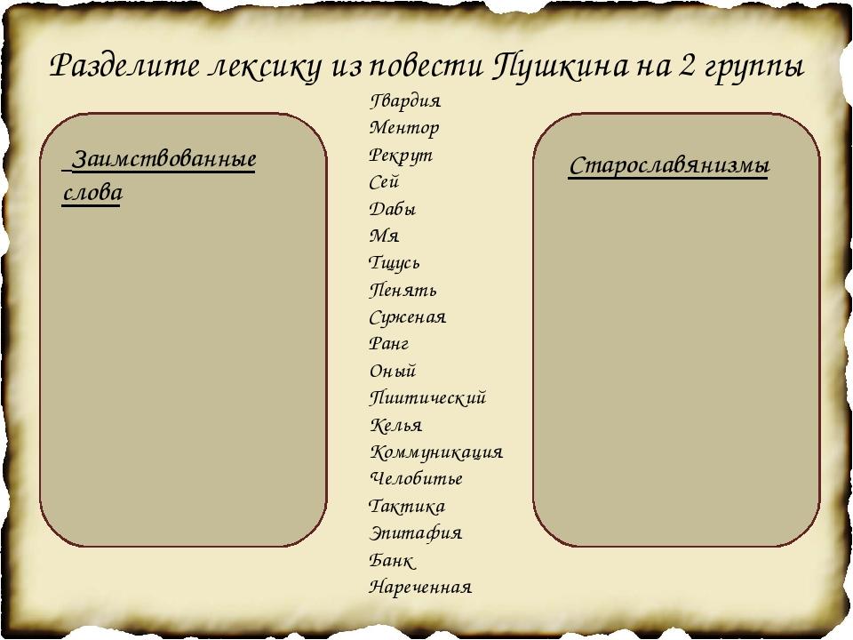 Разделите лексику из повести Пушкина на 2 группы Гвардия Ментор Рекрут Сей Д...